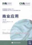 商业应用(第二版)英汉对照