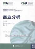商业分析(第二版)英汉对照