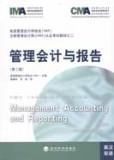 管理会计与报告(第二版)英汉双语