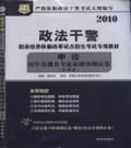 2010年政法干警招录考试教材 申论历年真题及专家命题预测试卷(本硕类)华图版