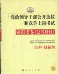 政领导干部公开选拔和竞争上岗考试:模拟考卷(公共科目)2010最新版