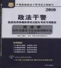2010年政法干警招录考试教材 民法学历年真题及专家命题预测试卷(本科类)华图版