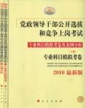 党政领导干部公开选拔和竞争上岗考试:专业科目模拟考卷及案例(上下册)2010最新版