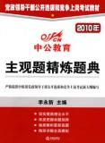 2010年党政领导部公开选拔和竞争上岗考试教材 主观题精炼题典