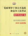 党政领导干部公开选拔和竞争上岗考试:题库精选汇编-2010最新版