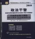2010年政法干警招录考试教材 行政职业能力测验历年真题及专家命题预测试卷(专科类)华图版