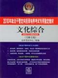2010年政法干警定向招录培养考试专用指定教材 文化综合(专科专用)