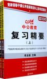 2010年党政领导部公开选拔和竞争上岗考试教材 复习精要(上、下册)
