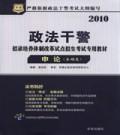 2010年政法干警招录考试教材 申论(本硕类)华图版