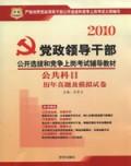2010年党政领导干部公开选拔和竞争上岗考试 公共科目历年真题及模拟试卷(华图版)