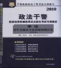 2010年政法干警招录考试教材 申论历年真题及专家命题预测试卷(专科类)华图版