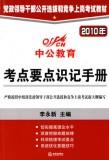 2010年党政领导部公开选拔和竞争上岗考试教材 考点要点识记手册