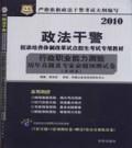 2010年政法干警招录考试教材 行政职业能力测验历年真题及专家命题预测试卷(本硕类)华图版