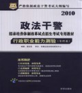 2010年政法干警招录考试教材 行政职业能力测验(专科类)华图版