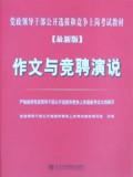 2010年党政领导干部公开选拔和竞争上岗考试教材 作文与竞聘