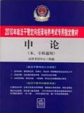 2010年政法干警定向招录培养考试专用指定教材 申论(本、专科通用)