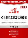 2010年党政领导部公开选拔和竞争上岗考试教材 公共科目真题及标准模拟