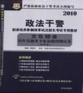 2010年政法干警招录考试教材 文化综合历年真题及专家命题预测试卷(专科类)华图版!