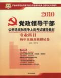 2010年党政领导干部公开选拔和竞争上岗考试 专业科目历年真题及模拟试卷(华图版)