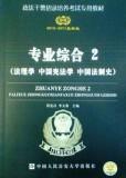 2010-2011政法干警招录 专业综合2(法理学 中国宪法学 中国法制史)