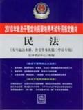 2010年政法干警定向招录培养考试教材 民法(大专起点本科,含专升本及第二学位专用)