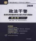 2010年政法干警招录考试教材 民法学(本科类)华图版