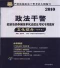 2010年政法干警招录考试教材 文化综合(专科类)华图版