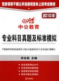 2010年党政领导部公开选拔和竞争上岗考试教材 专业科目真题及标准模拟