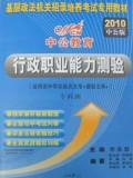 2010年政法干警招录考试专用教材 行政职业能力测验(专科班)