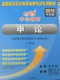 2010年政法干警招录考试专用教材 申论(专科班)