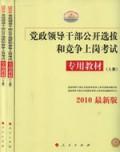 党政领导干部公开选拔和竞争上岗考试:专用教材(上下册)2010最新版