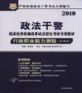 2010年政法干警招录考试教材 行政职业能力测验(本硕类)华图版