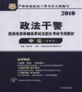 2010年政法干警招录考试教材 申论(专科类)华图版