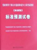 2010年党政领导干部公开选拔和竞争上岗考试教材 标准预测试卷