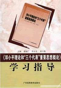"""邓小平理论和""""三个代表""""重要思想概论学习指导"""