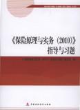 2010年版保险公估人考试用书 原理与实务指导与习题