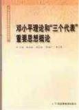 """专插本教材*邓小平理论和""""三个代表重要思想概论"""