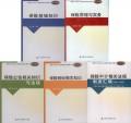 保险中介从业人员资格考试教材(一套5本)