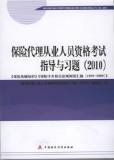 2010年版保险代理从业人员资格考试指导与习题