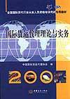 2008全国国际货代行业从业人员资格考试指定教材--全套(大纲+实务+英语+真题模拟 )