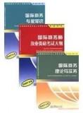 2007年外销员从业资格考试(大纲+教材+MP3光盘)