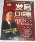 李阳疯狂英语《发音口诀表》附1盒带 赠送MP3一张