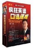 【李阳疯狂英语专卖】《口语速成—CD版》王牌教材