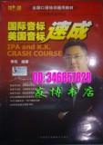 2010李阳口语速成《国际音标美国音标速成 》1书+2磁带
