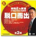 [李阳疯狂英语]王牌教材·《脱口而出》第二辑 CD版
