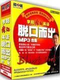 李阳疯狂英语《脱口而出MP3合集》(3CD +3本双色教材)