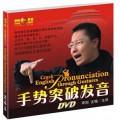 【李阳疯狂英语】《手势突破发音》DVD教程