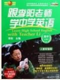 跟李阳老师学中学英语(高中必修3 人教实验版)