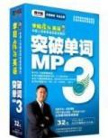 李阳疯狂英语:突破单词MP3(1CD+250页双色学习手册)