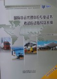 2011年版全国国际货运代理人考试大纲与应试指导